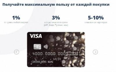 Дебетовая карточка «Польза» от Хоум Кредит банка: преимущества, правила использования
