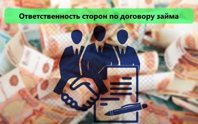 Ответственность сторон при нарушении договора займа: штрафные санкции, судебное решение вопроса