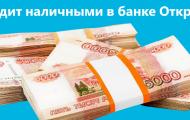Оформление кредита наличными в банке Открытие: требования к заемщику, программы, необходимые документы