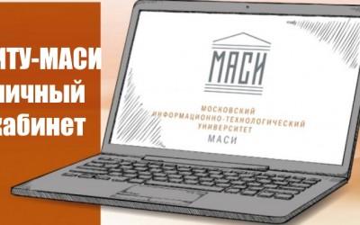 МИТУ МАСИ: регистрация личного кабинета, вход, функционал