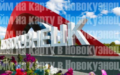 Оформление займа на карту в Новокузнецке: преимущества МФО, требования к заемщику