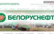 Личный кабинет Белоруснефть: регистрация, авторизация и особенности взаимодействия