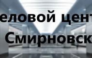 Личный кабинет на сайте «Деловой центр на Смирновской»: алгоритм авторизации, возможности аккаунта
