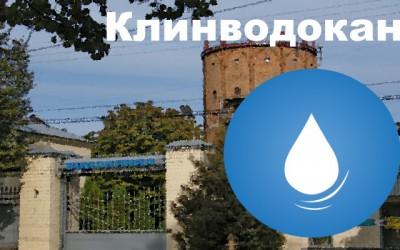 Личный кабинет на сайте Клинводоканал.ру: правила регистрации, функции аккаунта