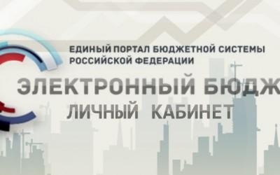 Вход в личный кабинет на сайте Электронный бюджет по сертификату: пошаговая инструкция, возможности системы