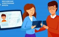Вход в личный кабинет МЭШ: функционал для учителей, правила работы с аккаунтом