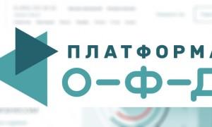 Личный кабинет ОФД «Платформа»: возможности аккаунта, инструкция для восстановления пароля