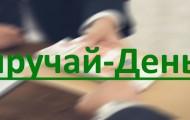 Можно ли зарегистрировать личный кабинет на официальном сайте «Выручай деньги»: правила оформления кредита