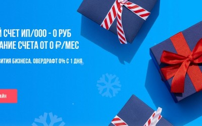 Открытие расчетного счета в Совкомбанке: необходимые документы, оформление заявки онлайн, тарифы
