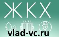 Личный кабинет на сайте vlad-vc.ru: инструкция для входа, возможности аккаунта