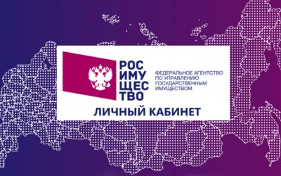 Личный кабинет на портале Росимущества: регистрация аккаунта, возможности сайта