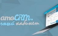 Личный кабинет AmoCRM: как регистрироваться, авторизоваться и пользоваться функциями