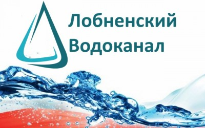 Личный кабинет Лобненского Водоканала: регистрация на официальном сайте, функции аккаунта