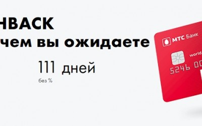 Кредитная карточка CashBack от МТС: преимущества и недостатки, правила оформления
