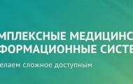 Личный кабинет врача на сайте КМИС Караганда: правила регистрации, функции аккаунта