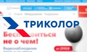 Личный кабинет «Триколор»: регистрация, авторизация и мобильное приложение