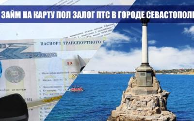 Оформление займа под залог ПТС в Севастополе: условия кредитования, выбор надежной компании