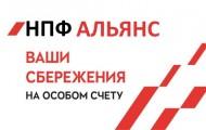 Личный кабинет НПФ Альянс: инструкция по регистрации, функции аккаунта