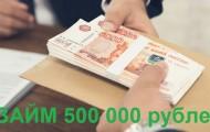 Оформление займа на сумму 500000 рублей быстро и без отказа: получение денег под залог автомобиля и недвижимости