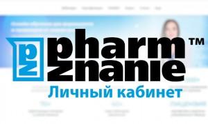 Личный кабинет на сайте Фармзнание: правила регистрации, запись на вебинары онлайн