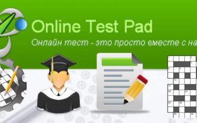 Online Test Pad: регистрация и вход в личный кабинет
