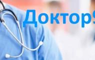 Личный кабинет «Доктор92»: возможности аккаунта, запись на прием к врачу в Севастополе