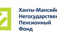 Личный кабинет на сайте Ханты-Мансийского Негосударственного Пенсионного Фонда: регистрация аккаунта, возможности профиля