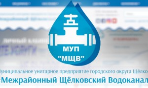 Личный кабинет Щелковского водоканала: регистрация для физических лиц, возможности аккаунта