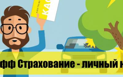 Тинькофф Страхование: вход в личный кабинет