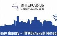 Личный кабинет Интерсвязь: функционал аккаунта, оплата услуг в режиме онлайн
