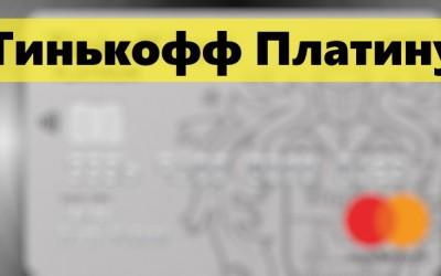 Карточка Тинькофф Платинум: преимущества, требования к клиенту, дополнительные бонусы