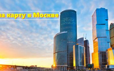 Правила оформления онлайн-займа на карту в Москве: выбор надежной МФО, требования к заемщику