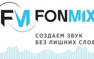 Личный кабинет Фонмикс: правила регистрации, функции профиля