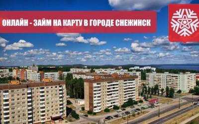 Пошаговый процесс оформления займа на карту в Снежинске: необходимые документы, условия МФО