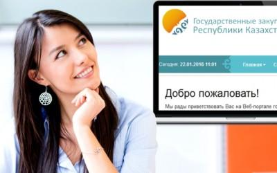 Вход в личный кабинет goszakup.gov.kz