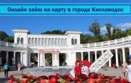Оформление онлайн-займа на карту в Кисловодске: преимущества МФО, условия для заемщиков