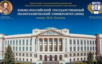 «ЮРГПУ (НПИ)»: пошаговая регистрация в Личном кабинете