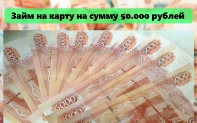 Оформление займа на карту на сумму 50000 рублей: выбор МФО, требования к заемщику