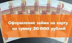 Оформление займа на карту на сумму 30000 рублей: пошаговый алгоритм, преимущества и недостатки обращения в МФО
