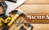 МастерДел: регистрация и возможности личного кабинета