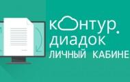 Вход в личный кабинет Диадок: правила регистрации, преимущества сервиса