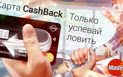 Карта cash back от Альфа-Банка: преимущества и требования к клиенту