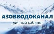 Личный кабинет Азовводоканал: инструкция по регистрации, возможности аккаунта