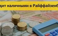 Оформление онлайн заявки на кредит наличными в Райффайзенбанке: условия сотрудничества