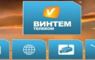 Личный кабинет Винтем телеком: оплата услуг онлайн, функции аккаунта