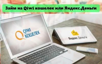 Оформление займа на Киви или Яндекс кошелек: главные преимущества, требования к заемщику