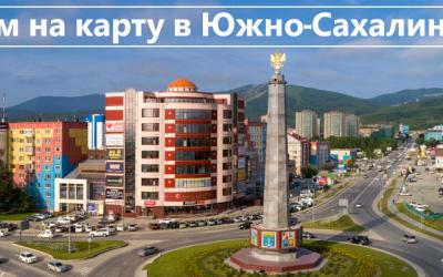 Оформление займа на карту в Южно-Сахалинске: преимущества и недостатки, правила заполнения анкеты