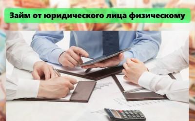 Правила оформления займа от юридического лица физическому лицу: законодательные нормы