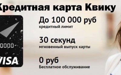 Пошаговый процесс получения кредитной карты Квику