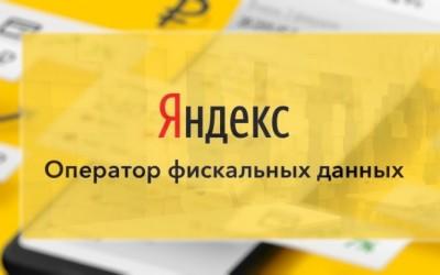 Личный кабинет Яндекс ОФД: пошаговый процесс регистрации, подключение онлайн-кассы